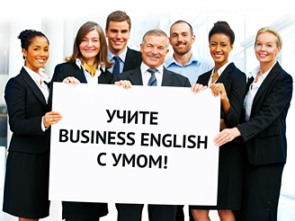 Неправильный Business English