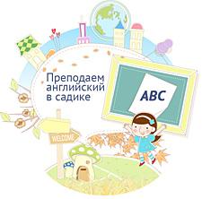 Учим английский и английский детям - преподаем английский в садике