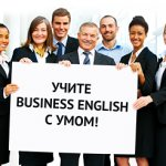 Неправильный Business English