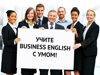 Деловой английский business english