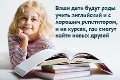 Курсы английского или репетитор английского языка?