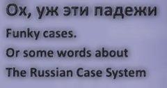 русские падежи - russian cases