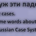 Падежи в русском языке для иностранцев – Introducing Different Russian Cases