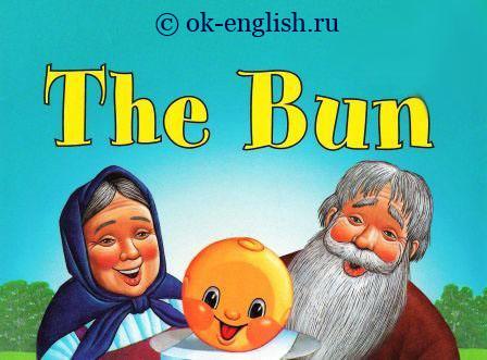 Сказки детям: The Bun – Колобок