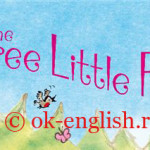 The Three Little Pigs – Три поросенка. Сказки детям.