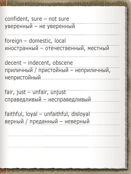 antonyms_7