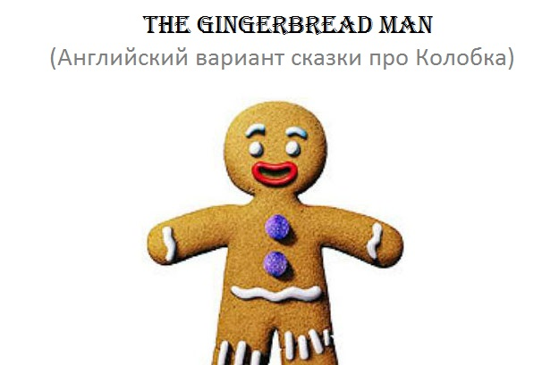 the gingerbread man, английский колобок