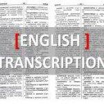Транскрипция английских слов русскими буквами: «за» и «против»