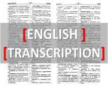 транскрипция английских слов русскими буквами