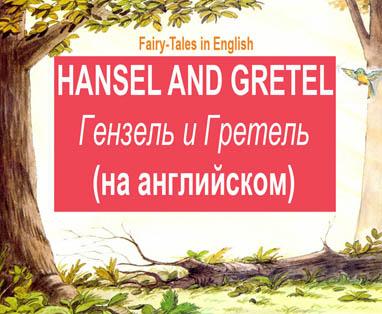 Сказки детям: Hansel and Gretel — Гензель и Гретель на английском