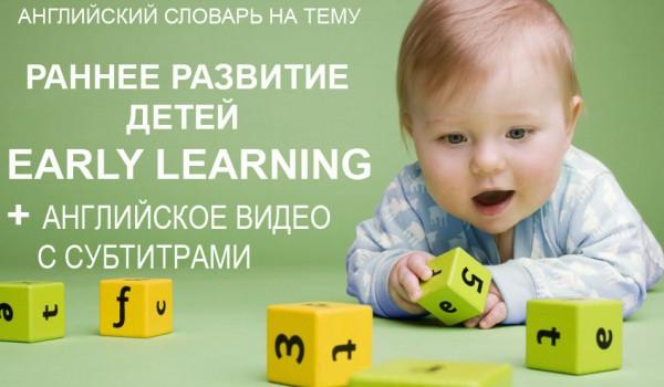 rannee_razvitie_rebenka