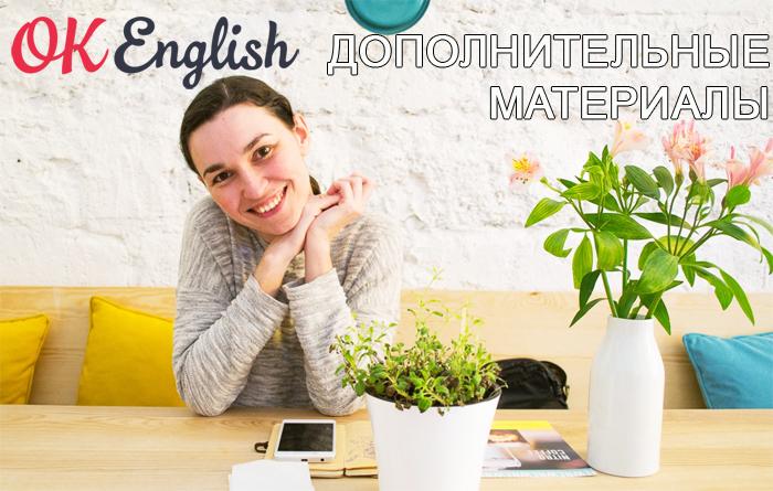 ok english elena