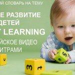 Английские слова на тему – Раннее развитие детей – Early Learning