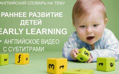 Английские слова на тему – Раннее развитие детей — Early Learning