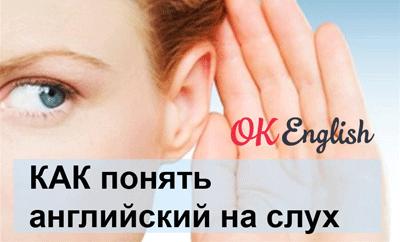 как понять английский на слух