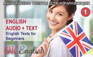 простые-английские-тексты-для-начинающих