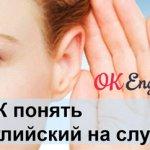 Как понимать английский на слух?