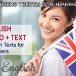 Английский тексты для начинающих