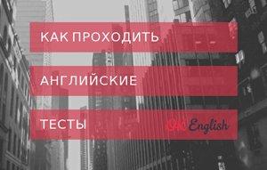 английский тест