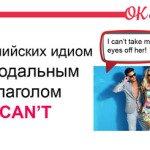 7 английских идиом с CAN'T