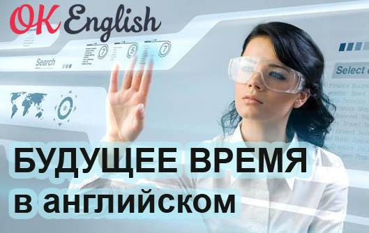 будущее время в английском