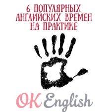 6 времен английского языка