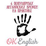 6 английских времен на практике. Подробный разбор с примерами