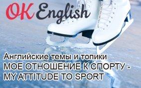 английские топики спорт