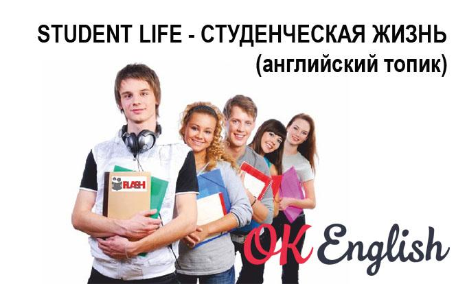 Английский топик Студенческая жизнь — Student Life (с переводом)