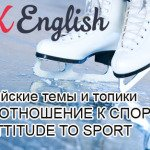 My attitude to sport – Мое отношение к спорту. Английские топики СПОРТ