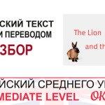 The Rabbit and the Lion – intermediate english text – разбор и перевод английского текста