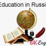Топик (сочинение) по английскому языку на тему Education in Russia – Образование в России