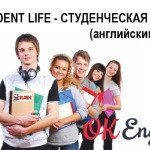 Английский топик Студенческая жизнь – Student Life (с переводом)
