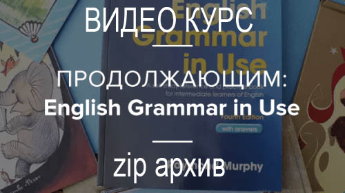 Видео курс English Grammar in Use в zip архиве