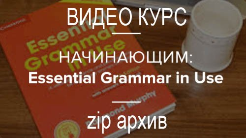 Видео курс Essential Grammar in Use в zip архиве