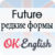 Редкие формы будущего в английском: future continuous, future perfect, future perfect continuous
