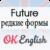 Редкие формы будущего в английском: future continuous, future perfect, future perfect continuous