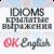 Интересные английские «крылатые» выражения с толкованием, примером и переводом