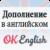 Дополнение в английском: object и complement