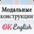 Модальные связки и конструкции в английском языке