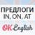 Предлоги времени в английском: in, on, at