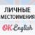 Личные местоимения в английском – слова, без которых невозможно заговорить по-английски