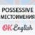 Притяжательные местоимения и определители в английском языке. Не все так просто, как кажется