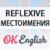 Как будет «себе» на английском? Возвратные местоимения в английском языке