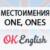 One – не только ОДИН. Местоимения ONE и ONES